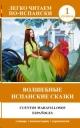 Волшебные испанские сказки. Cuentos maravillosos espaoles